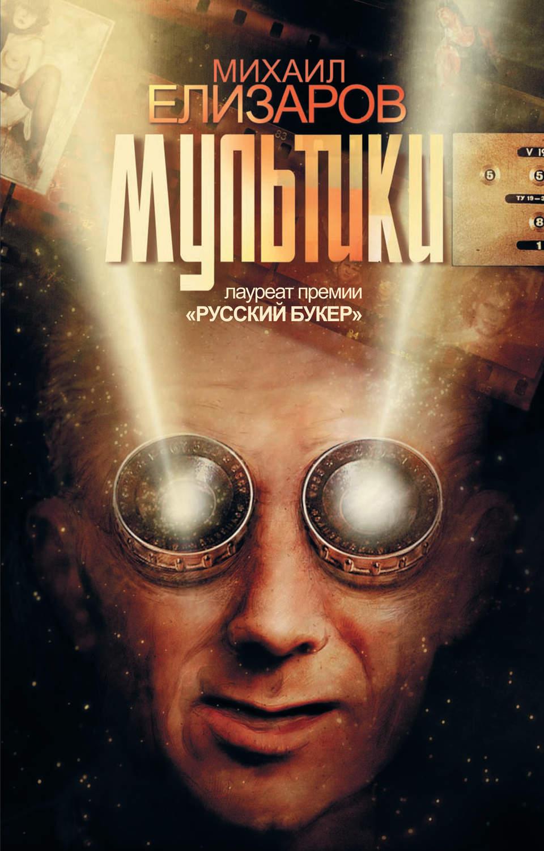 Михаил елизаров книги скачать бесплатно fb2