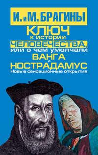 - Ключ к истории человечества, или О чем умолчали Ванга и Нострадамус