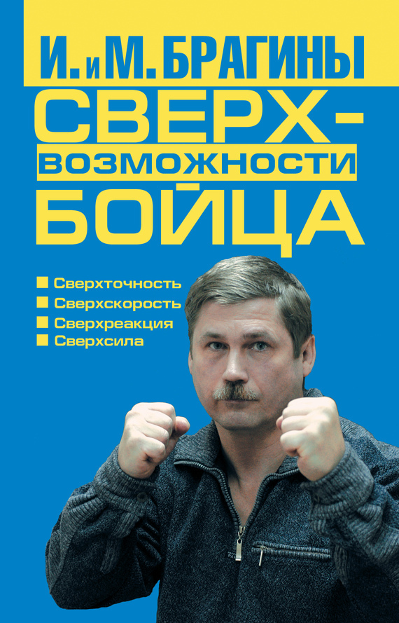 Обложка книги Сверхвозможности бойца, автор Брагина, Ирина Викторовна