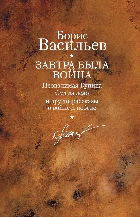 Борис Васильев Неопалимая купина писатель борис васильев