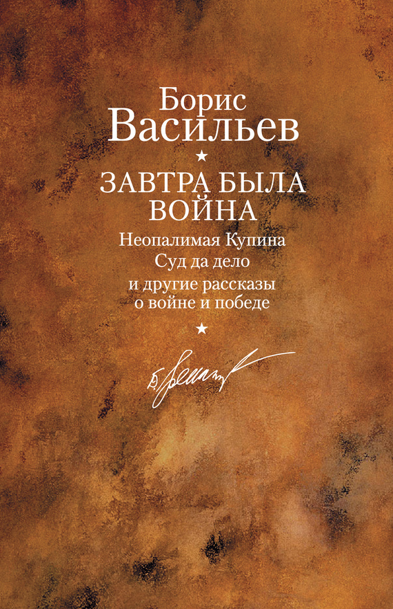 Борис Васильев Ветеран ветеран