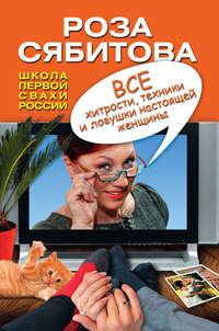 Сябитова, Роза  - Все хитрости, техники и ловушки настоящей женщины
