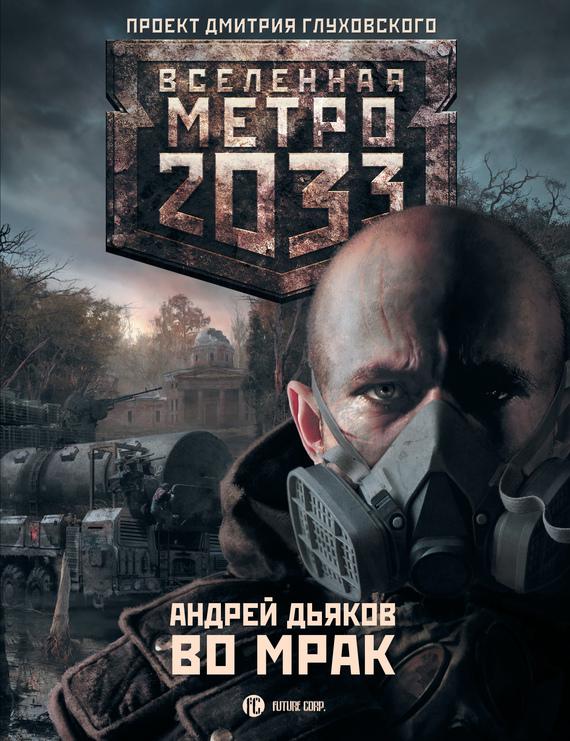 Андрей Дьяков бесплатно