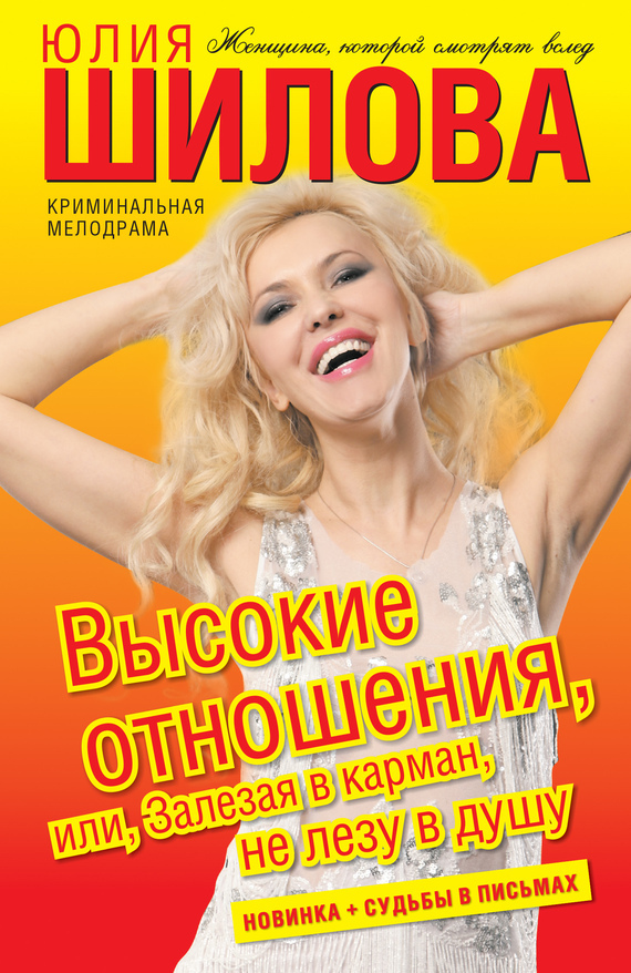 напряженная интрига в книге Юлия Шилова