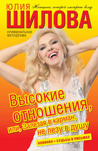 Шилова, Юлия  - Высокие отношения, или Залезая в карман, не лезу в душу