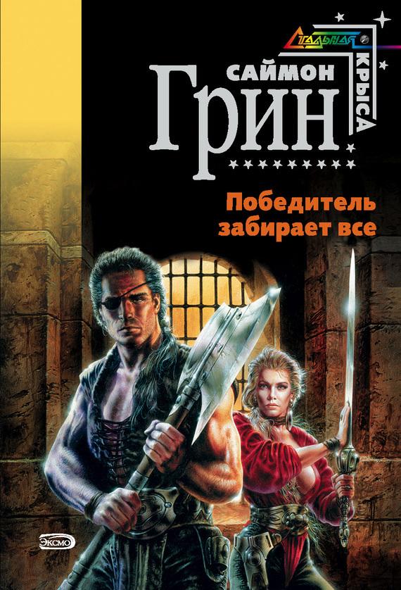 Хок и Фишер LitRes.ru 49.000