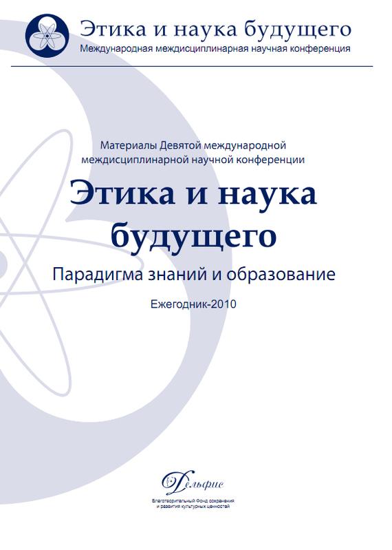 Отсутствует Материалы Девятой международной междисциплинарной научной конференции «Этика и наука будущего. Парадигма знаний и образование» 2010 наука и образование