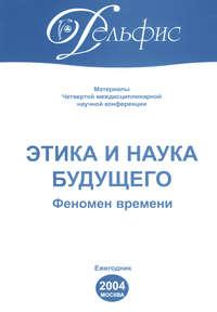 - Материалы Четвертой междисциплинарной научной конференции «Этика и наука будущего. Феномен времени» 2004