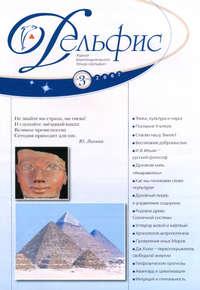 Отсутствует - Журнал «Дельфис» &#84703 (51) 2007