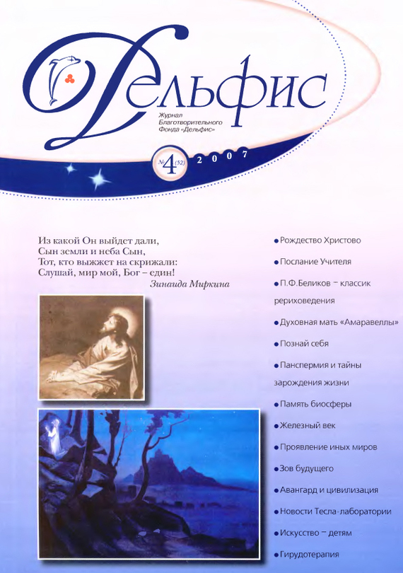 бесплатно Журнал Дельфис 84704 52 2007 Скачать Автор не указан