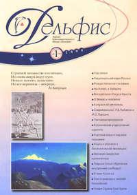 Отсутствует - Журнал «Дельфис» №1 (53) 2008