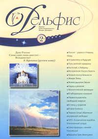 Отсутствует - Журнал «Дельфис» №2 (54) 2008