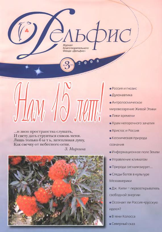 Отсутствует Журнал «Дельфис» №3 (55) 2008 отсутствует журнал консул 3 14 2008