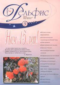- Журнал «Дельфис» №3 (55) 2008