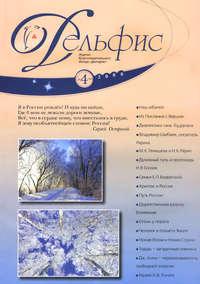 Отсутствует - Журнал «Дельфис» &#84704 (56) 2008
