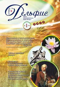 Отсутствует - Журнал «Дельфис» №1 (69) 2012