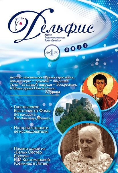 Журнал «Дельфис» № 4 (68) 2011