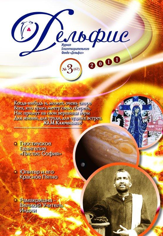 бесплатно Автор не указан Скачать Журнал Дельфис 84703 67 2011