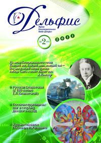 - Журнал «Дельфис» &#84702 (66) 2011
