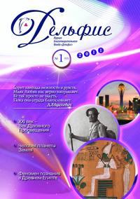Отсутствует - Журнал «Дельфис» №1 (65) 2011