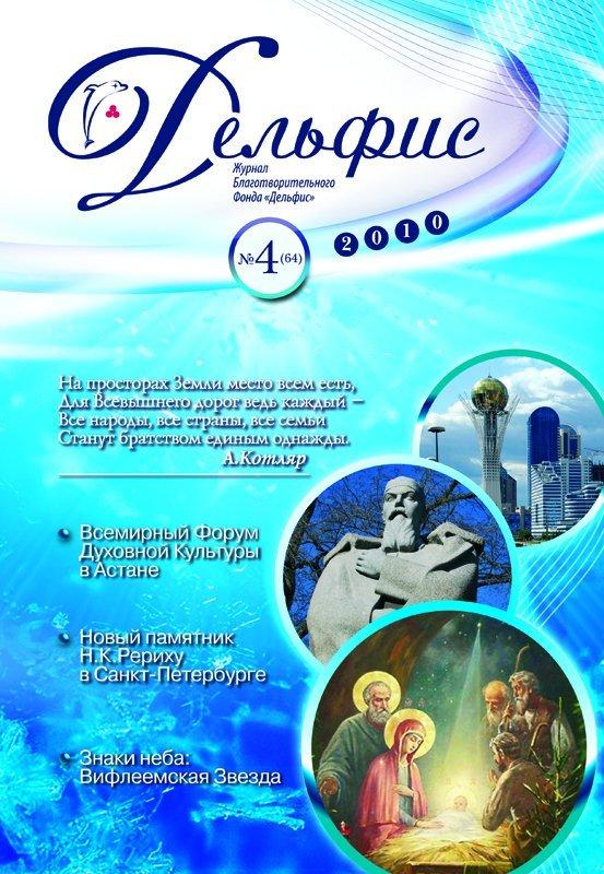 Скачать Журнал Дельфис 84704 64 2010 бесплатно Автор не указан