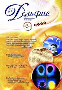 Отсутствует - Журнал «Дельфис» №3 (63) 2010