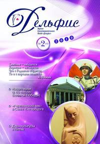 Отсутствует - Журнал «Дельфис» №2 (62) 2010