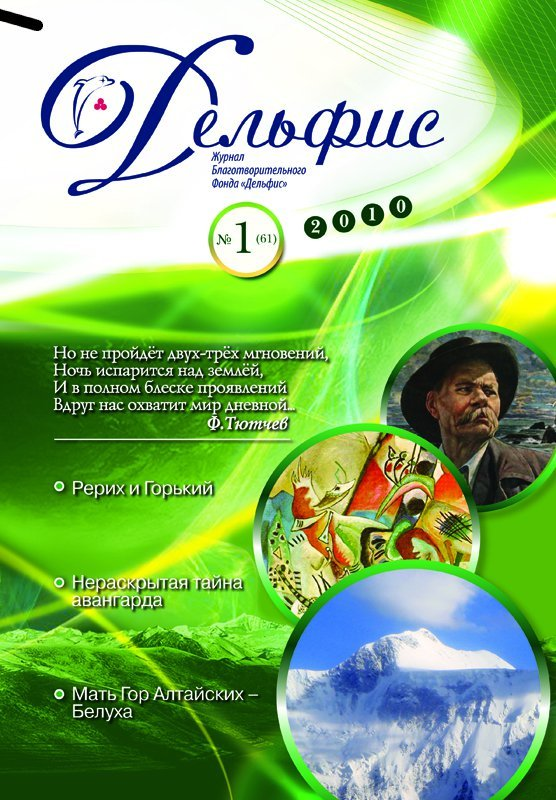 Отсутствует Журнал «Дельфис» №1 (61) 2010 отсутствует журнал консул 1 20 2010