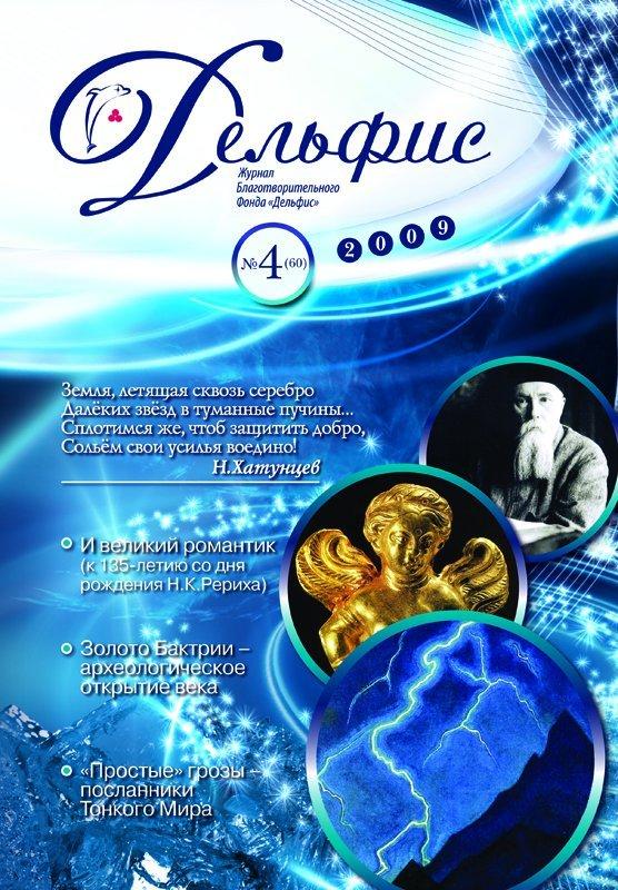 Отсутствует Журнал «Дельфис» №4 (60) 2009 журнал пушкин 4 2009