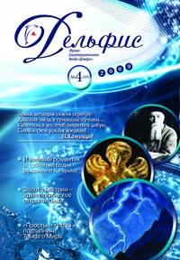 Отсутствует - Журнал «Дельфис» №4 (60) 2009
