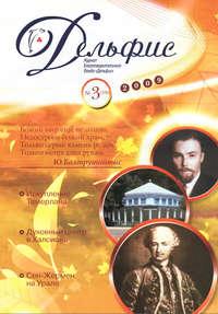 - Журнал «Дельфис» №3 (59) 2009