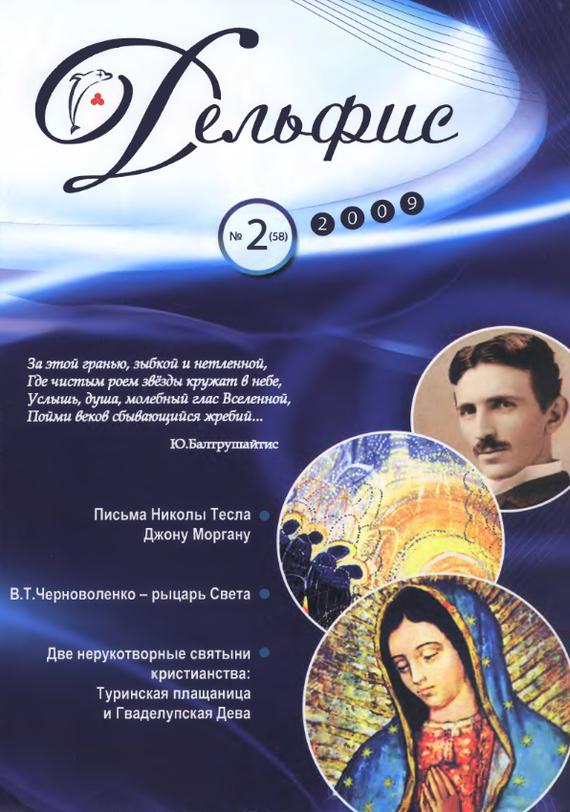 Отсутствует Журнал «Дельфис» №2 (58) 2009 отсутствует журнал консул 2 17 2009