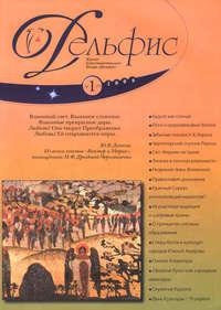 - Журнал «Дельфис» №1 (57) 2009