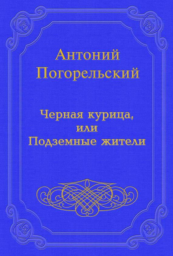 полная книга Антоний Погорельский бесплатно скачивать