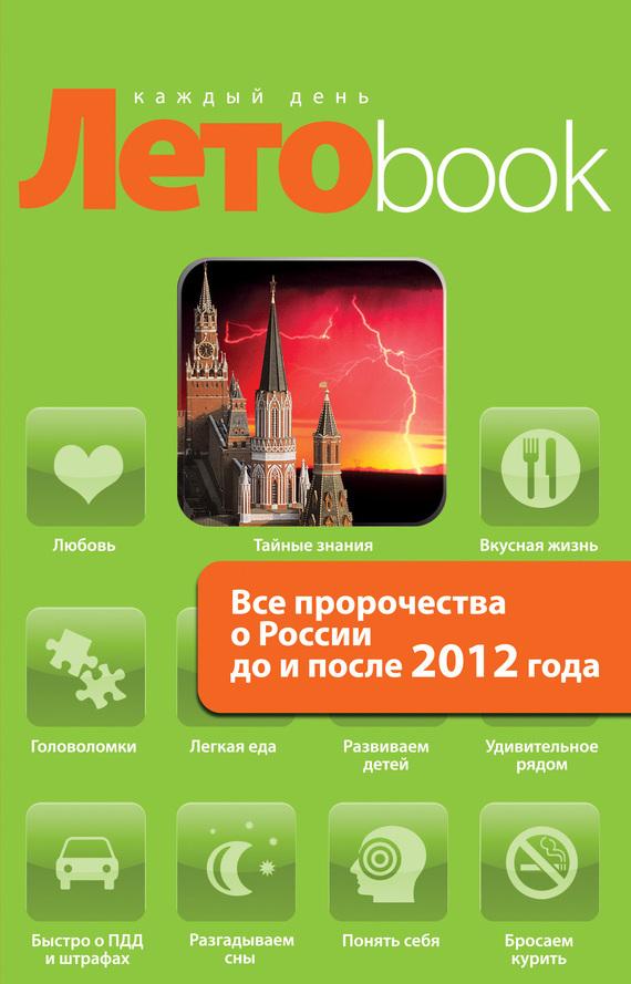 Скачать Все пророчества о России до и после 2012 года бесплатно Анна Марианис