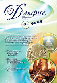Отсутствует - Журнал «Дельфис» &#84702 (70) 2012