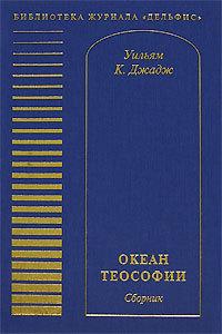 бесплатно Океан теософии сборник Скачать Уильям Куан Джадж