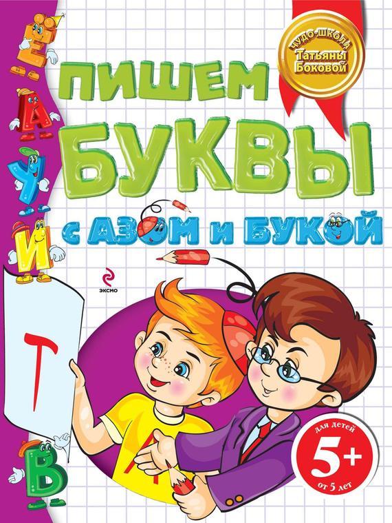 Татьяна Бокова Пишем буквы с Азом и Букой весёлые буквы