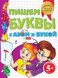 Бокова, Татьяна Викторовна  - Пишем буквы с Азом и Букой