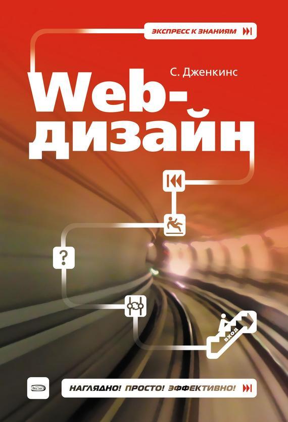 бесплатно Web-дизайн Скачать Сью Дженкинс