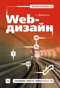 Дженкинс, Сью  - Web-дизайн