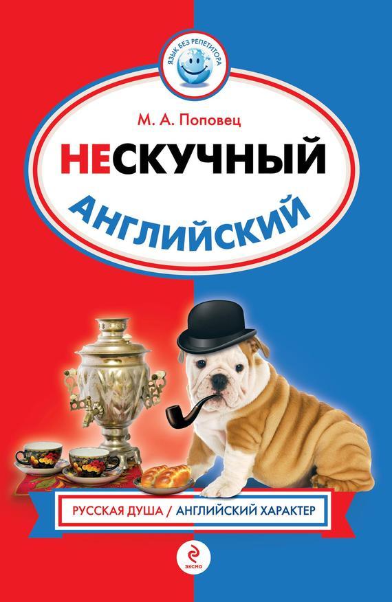 бесплатно Марина Поповец Скачать Нескучный английский