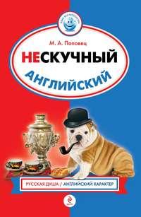 Поповец, Марина  - Нескучный английский