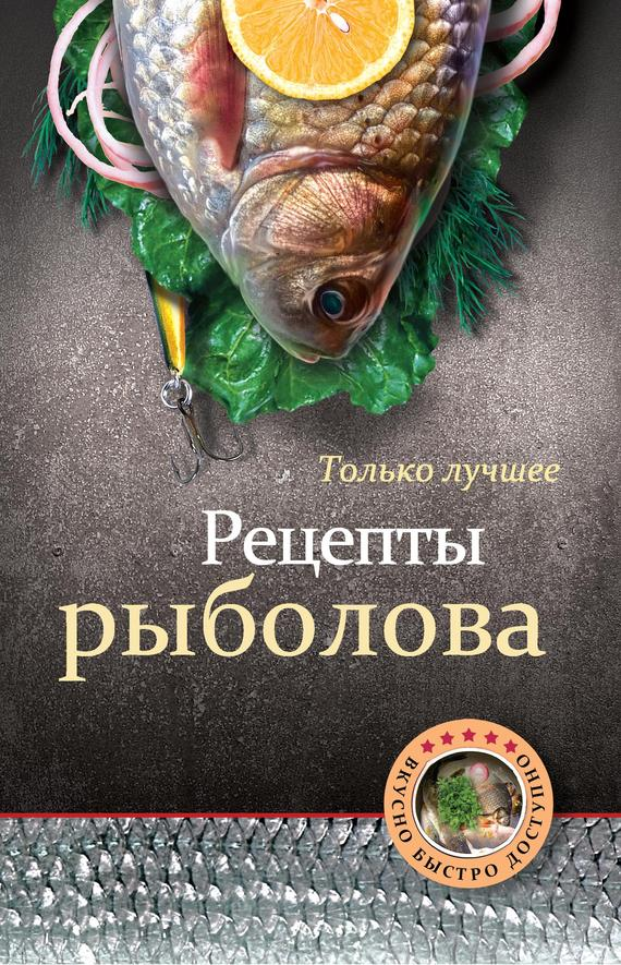 Отсутствует Рецепты рыболова готовим просто и вкусно лучшие рецепты 20 брошюр