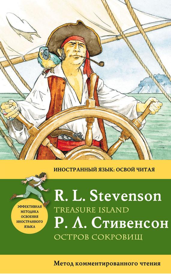 Скачать Роберт Стивенсон бесплатно Остров сокровищ Treasure Island. Метод комментированного чтения