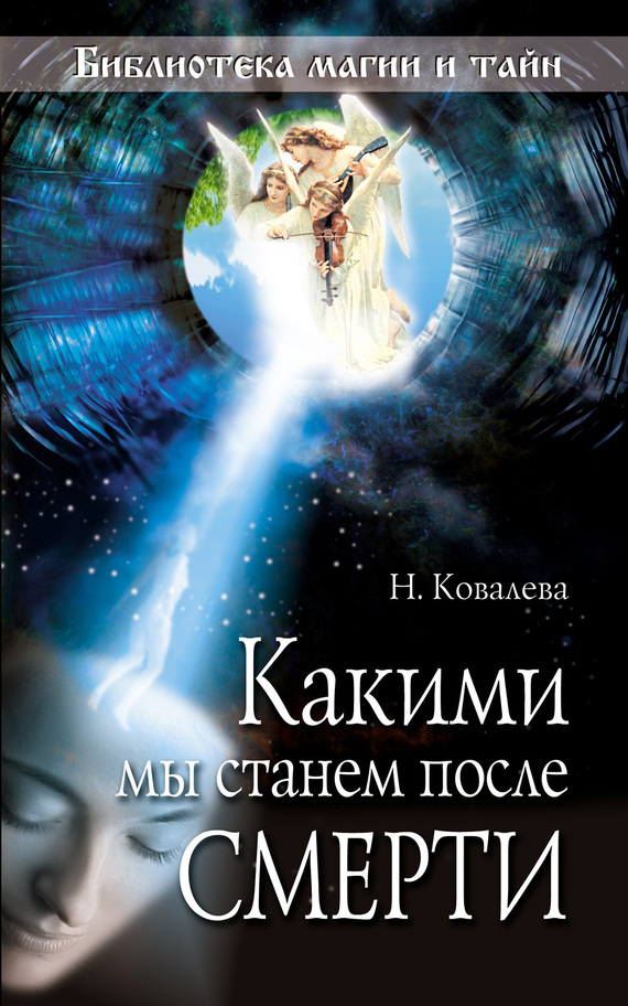 Скачать Наталия Ковалева бесплатно Какими мы станем после смерти