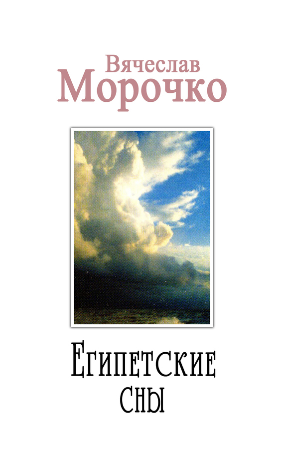 Вячеслав Морочко