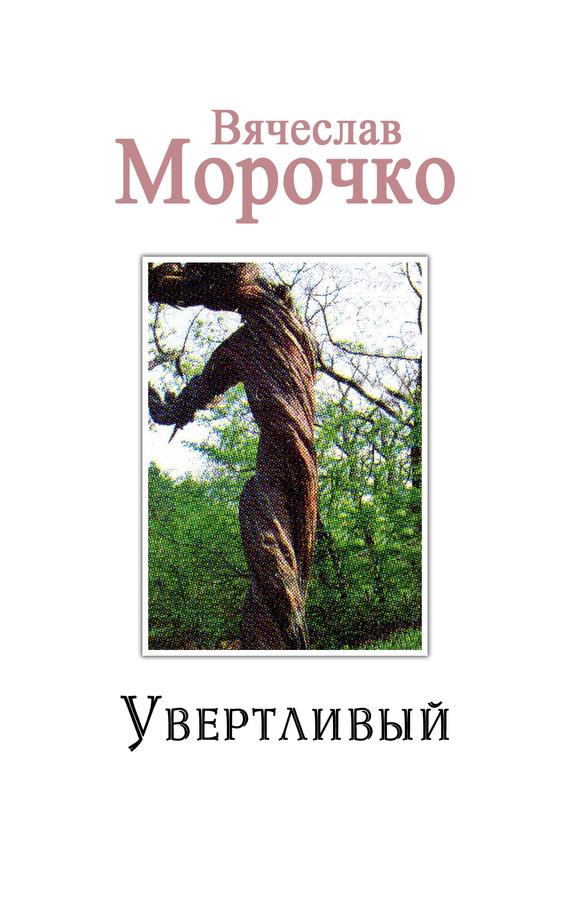 полная книга Вячеслав Морочко бесплатно скачивать