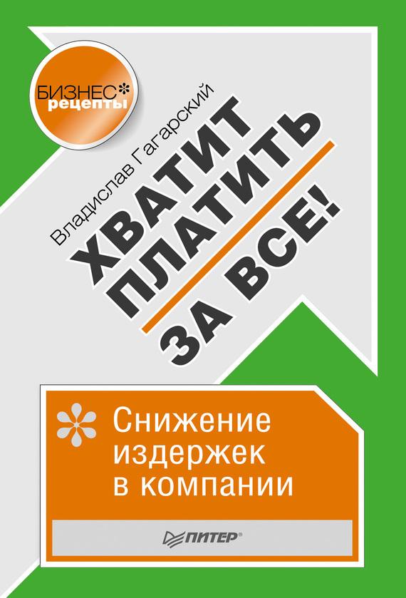 бесплатно Хватит платить за все Снижение издержек в компании Скачать Владислав Гагарский