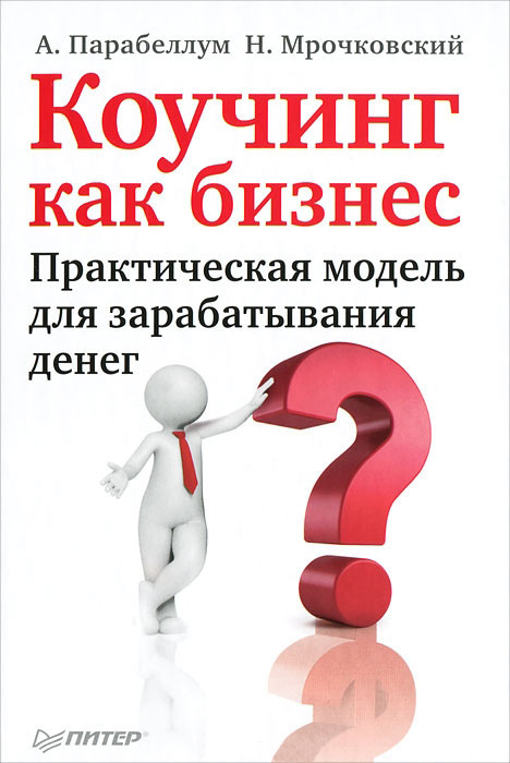 Скачать Коучинг как бизнес. Практическая модель для зарабатывания денег бесплатно Николай Мрочковский